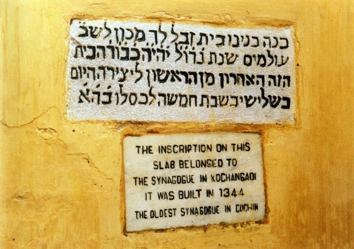 cochin-jew-synagogue-1